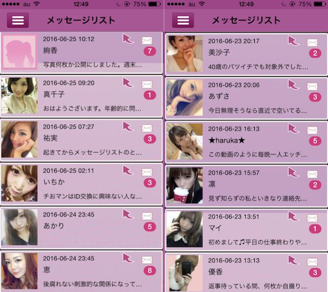 ひみつの出会いアプリ大人チャット3