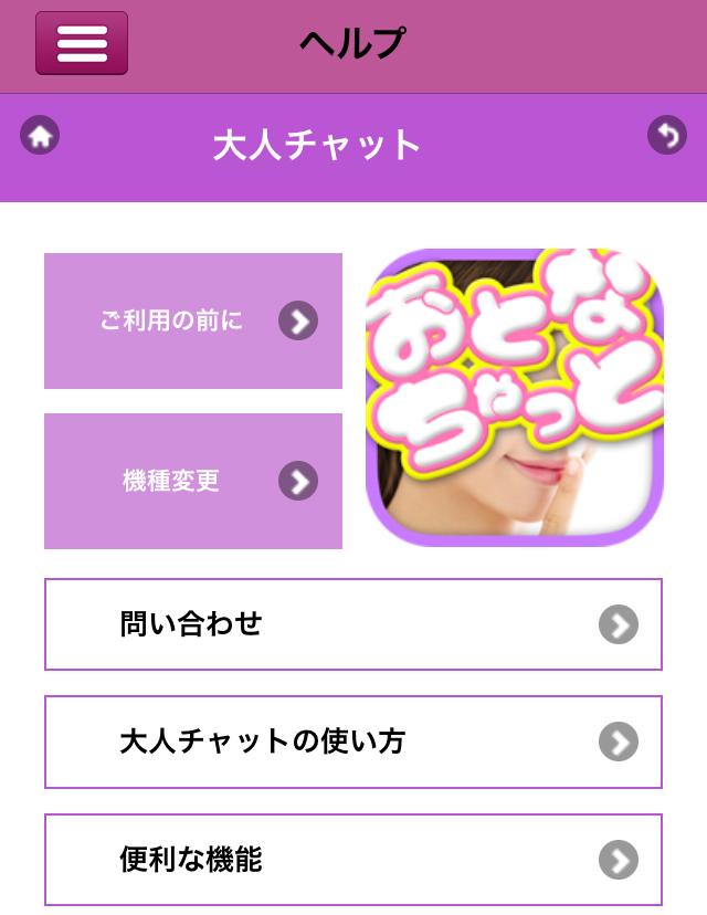 ひみつの出会いアプリ大人チャット10