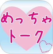 めっちゃトークアプリ