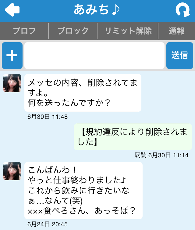 めっちゃトーク_アプリ8