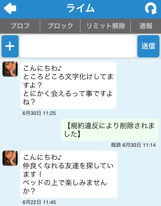 めっちゃトーク_アプリ7