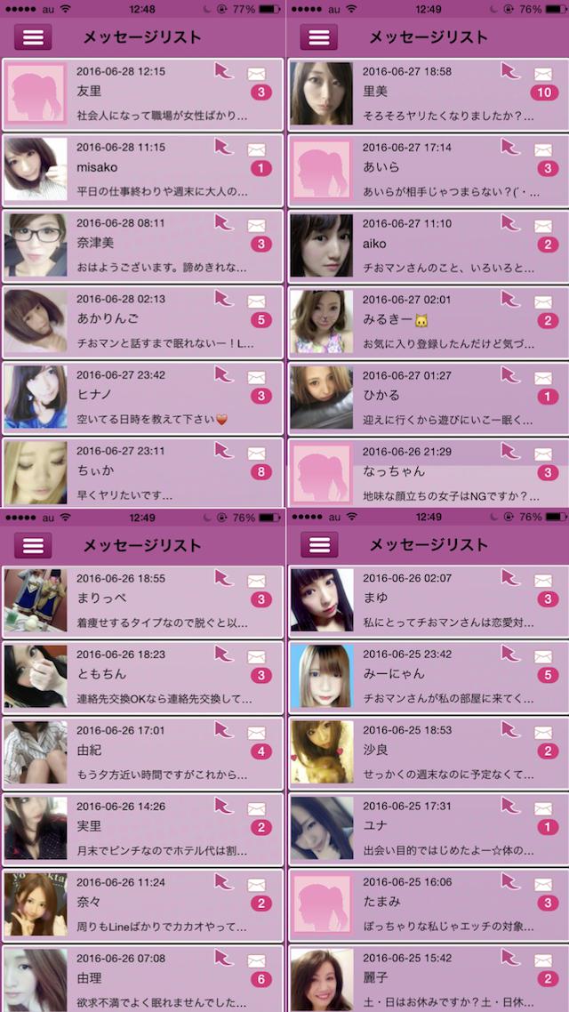 ひみつの出会いアプリ大人チャット2
