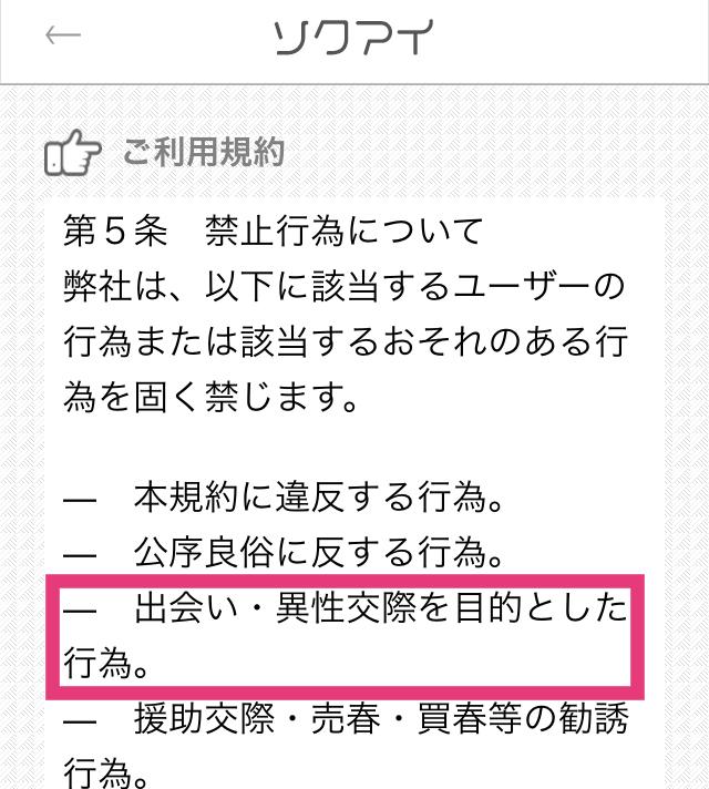 ソクアイ_出会いアプリ11