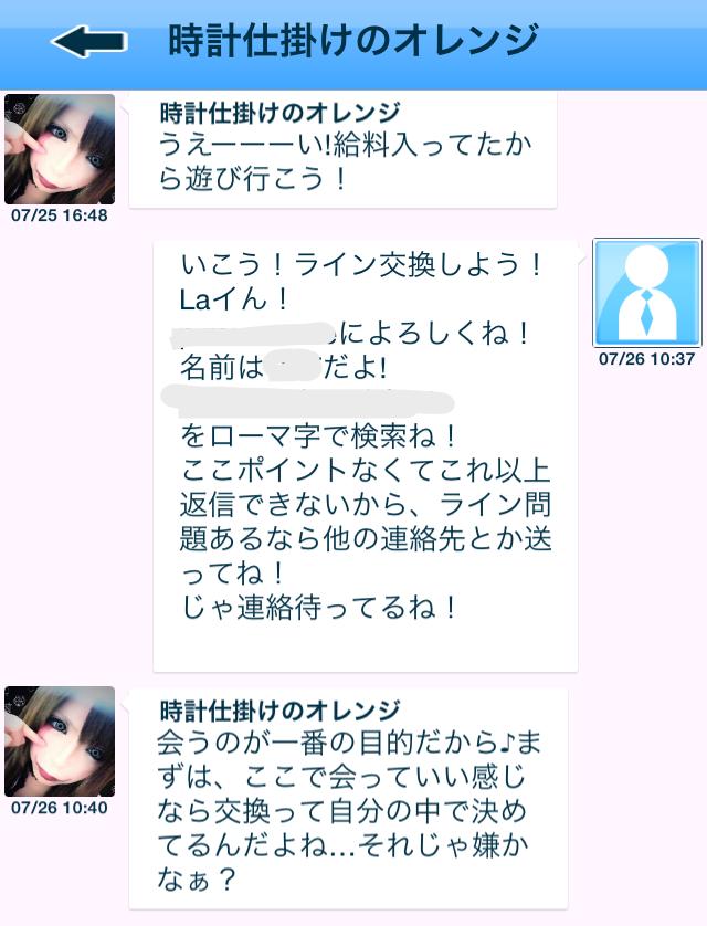 街トーク_アプリ評判9