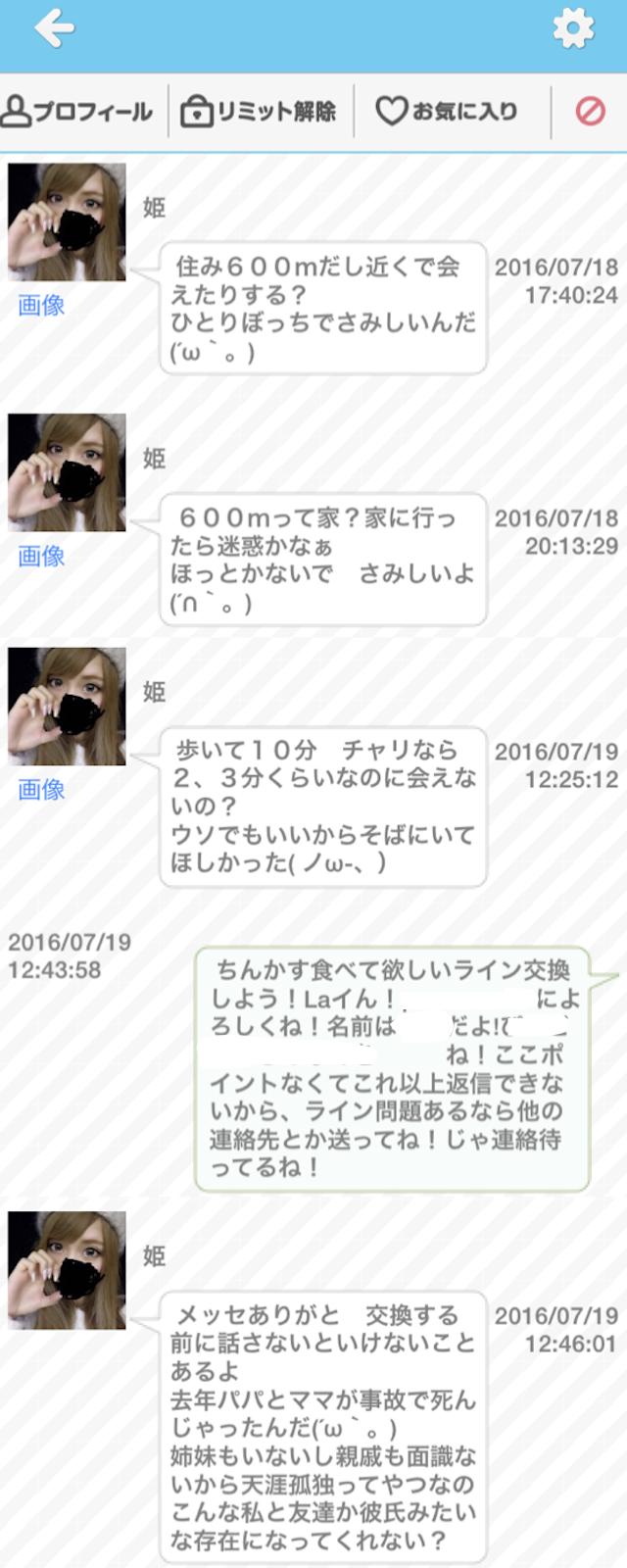 トークスタジオ_アプリ3