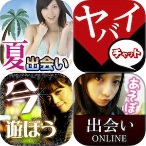 夏出会いアプリ4