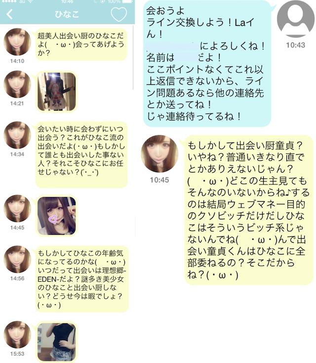 ひまトーク_アプリ6