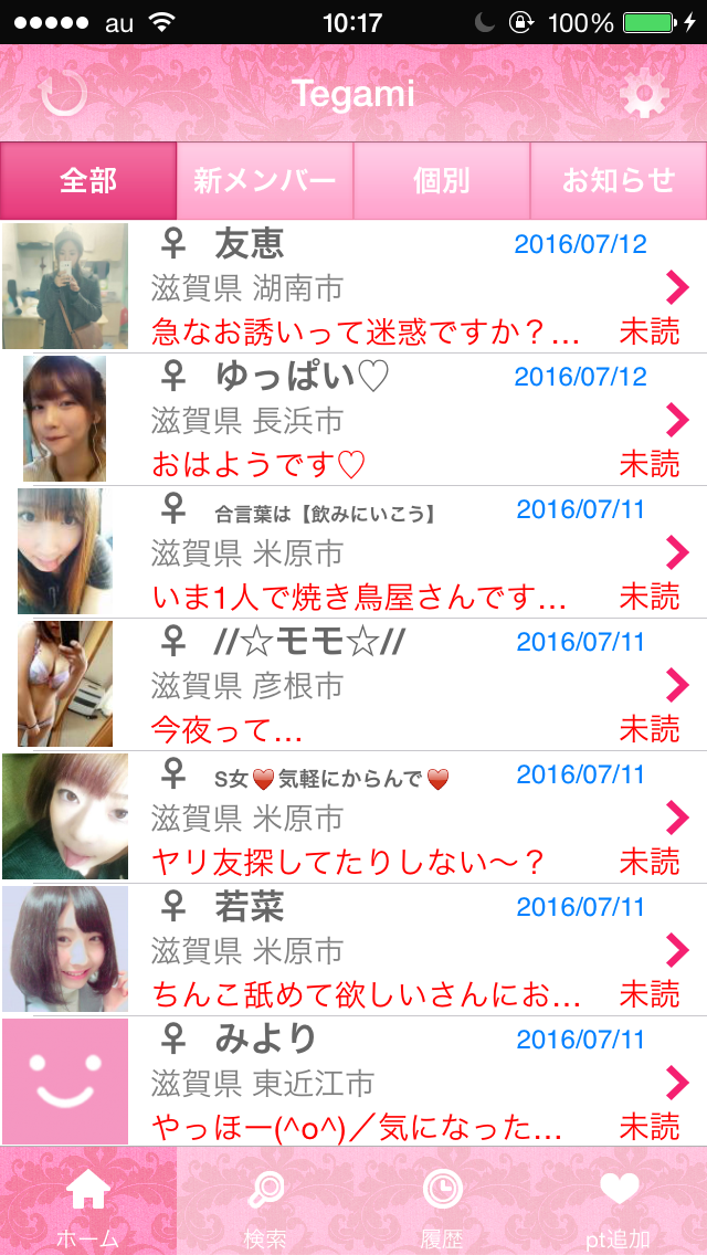 tegamiアプリ10
