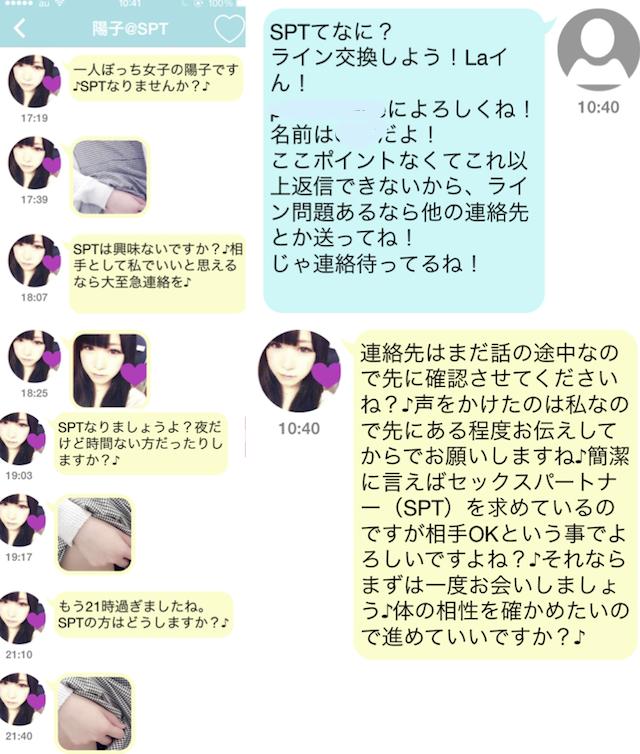 ひまトーク_アプリ3