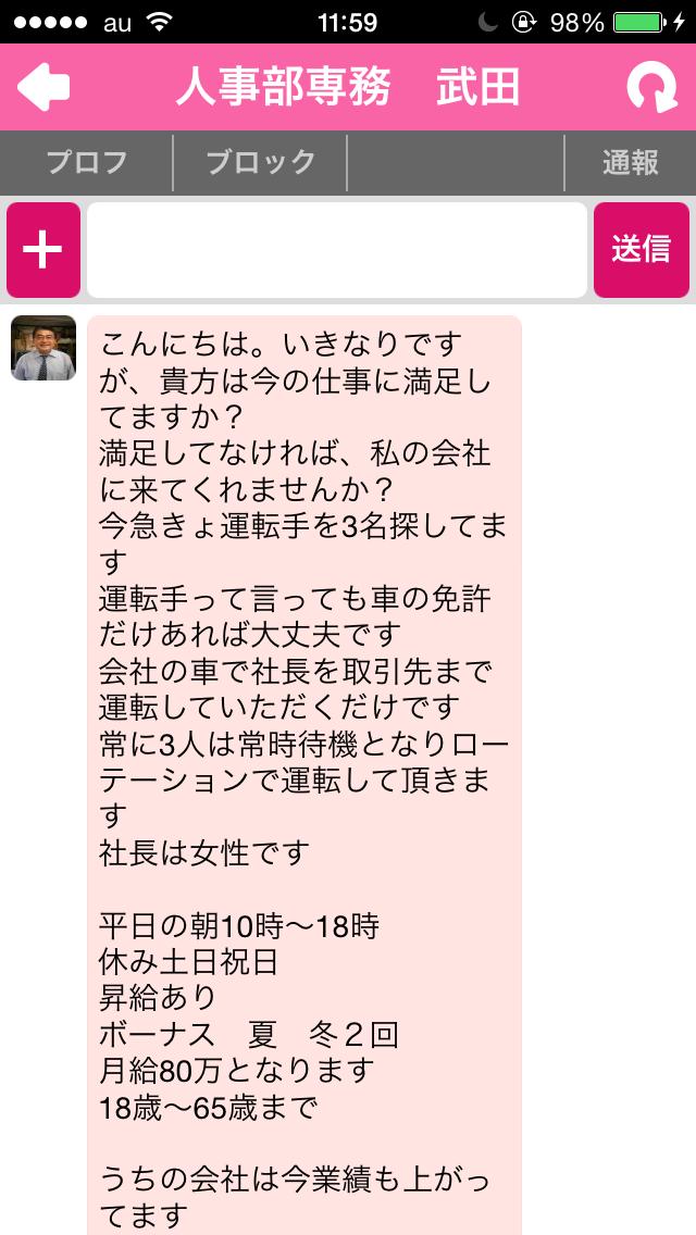 ハピネス_アプリさくら5