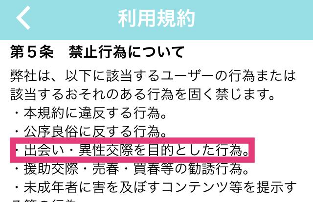 ひまトーク_アプリ9