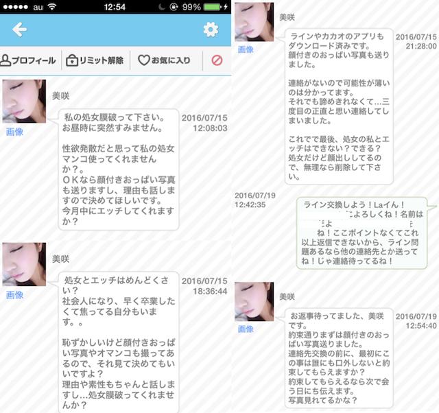 トークスタジオ_アプリ4