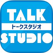 トークスタジオ_アプリ1