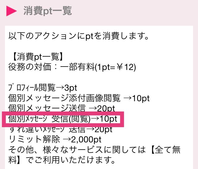 tegamiアプリ7