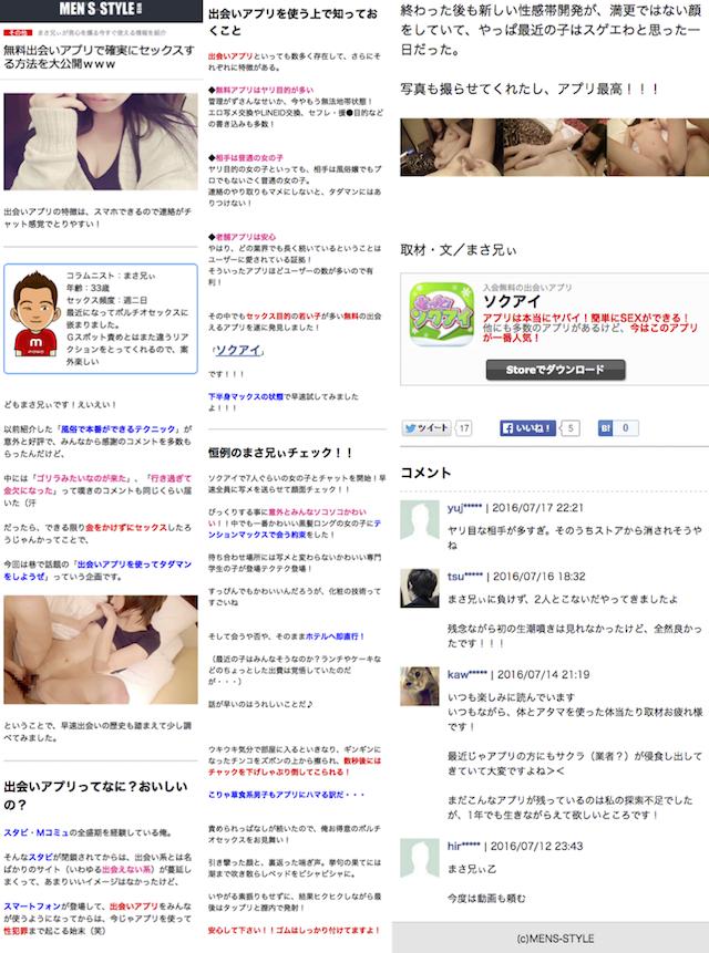 ソクアイ_出会いアプリ2