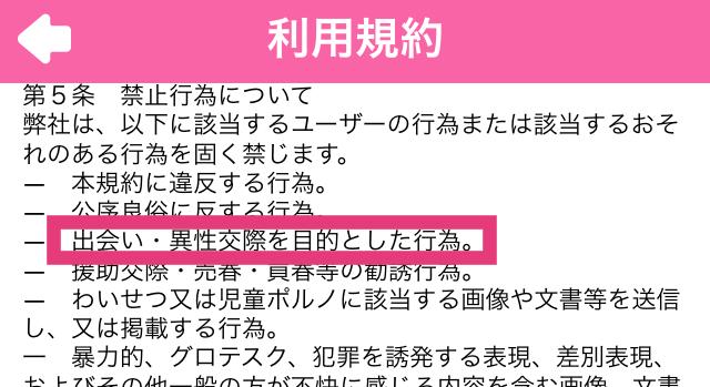 ハピネス_アプリさくら10