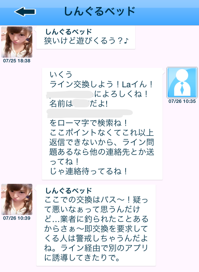 街トーク_アプリ評判10