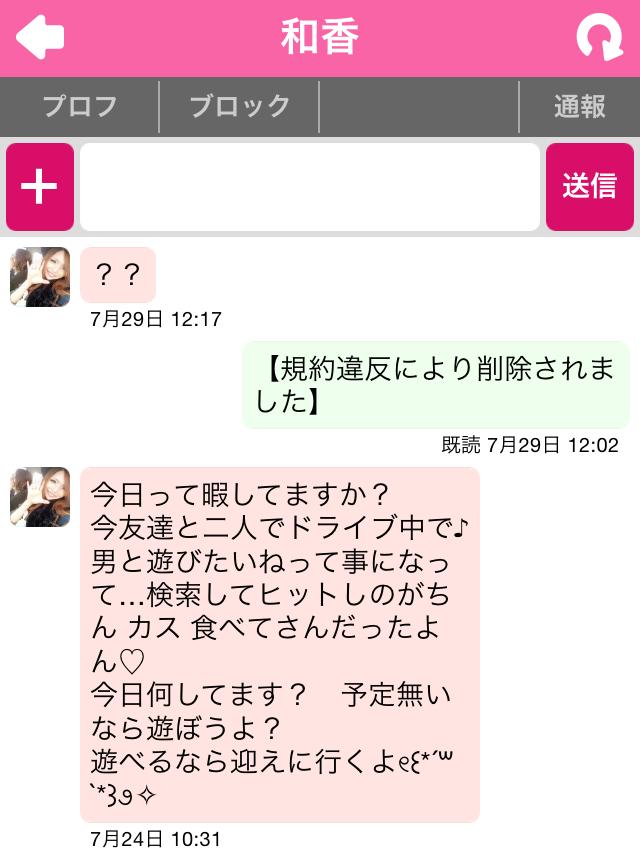 ハピネス_アプリさくら14