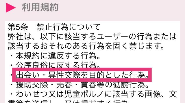 tegamiアプリ9