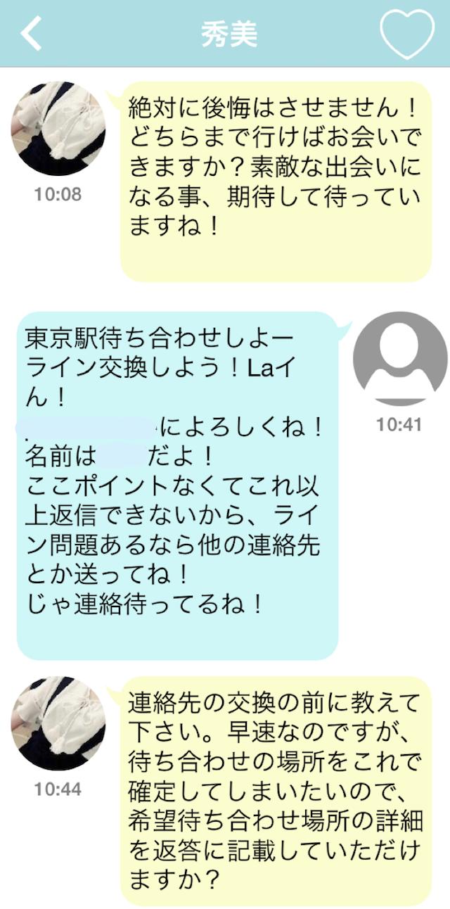 ひまトーク_アプリ5
