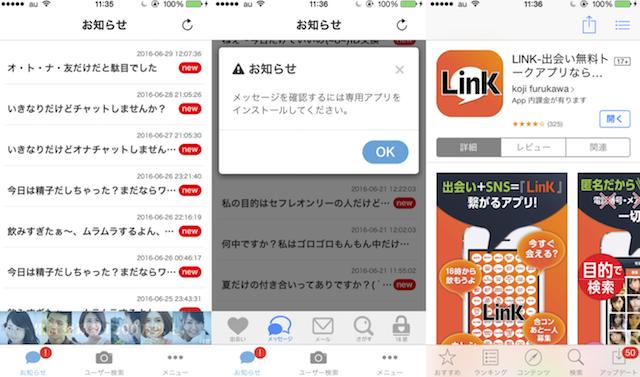 夏出会いアプリ3