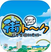 街トークチャットアプリ日本全国対応版