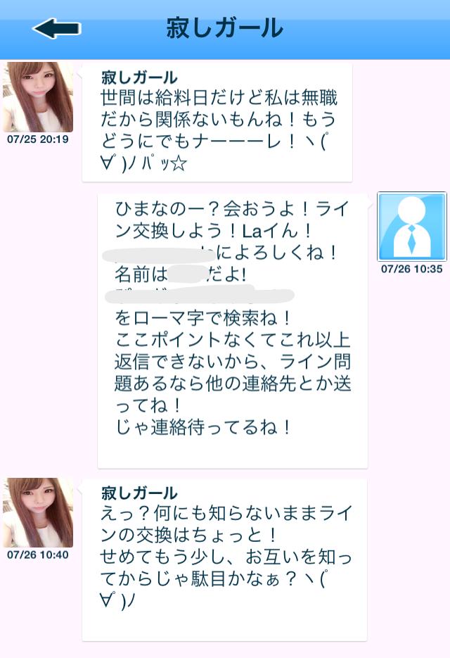 街トーク_アプリ評判8
