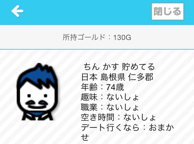 トークスタジオ_アプリ7