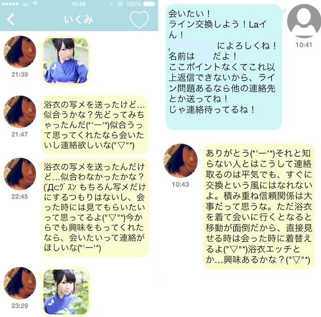 ひまトーク_アプリ4