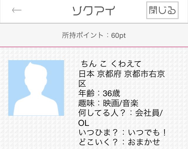 ソクアイ_出会いアプリ10