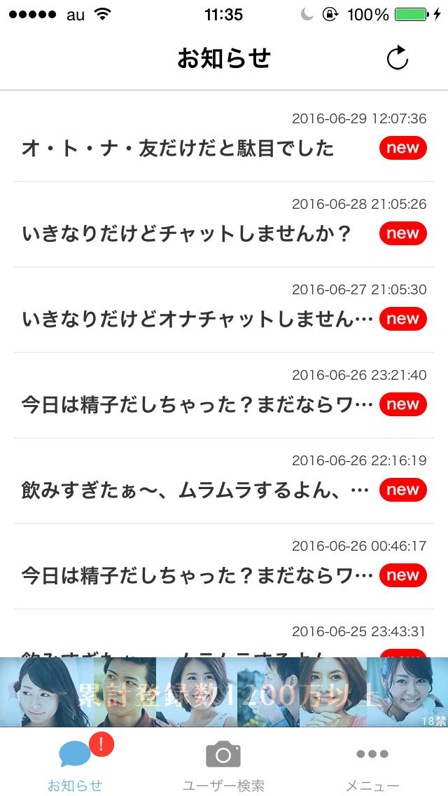 夏出会いアプリ8