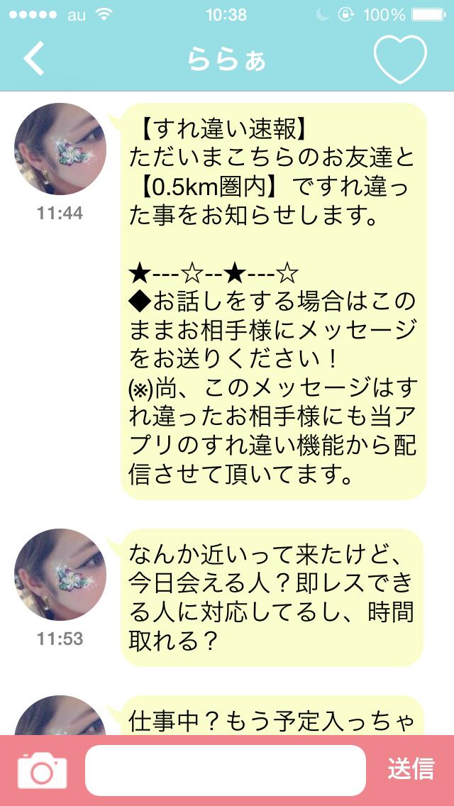 ひまトーク_アプリ10