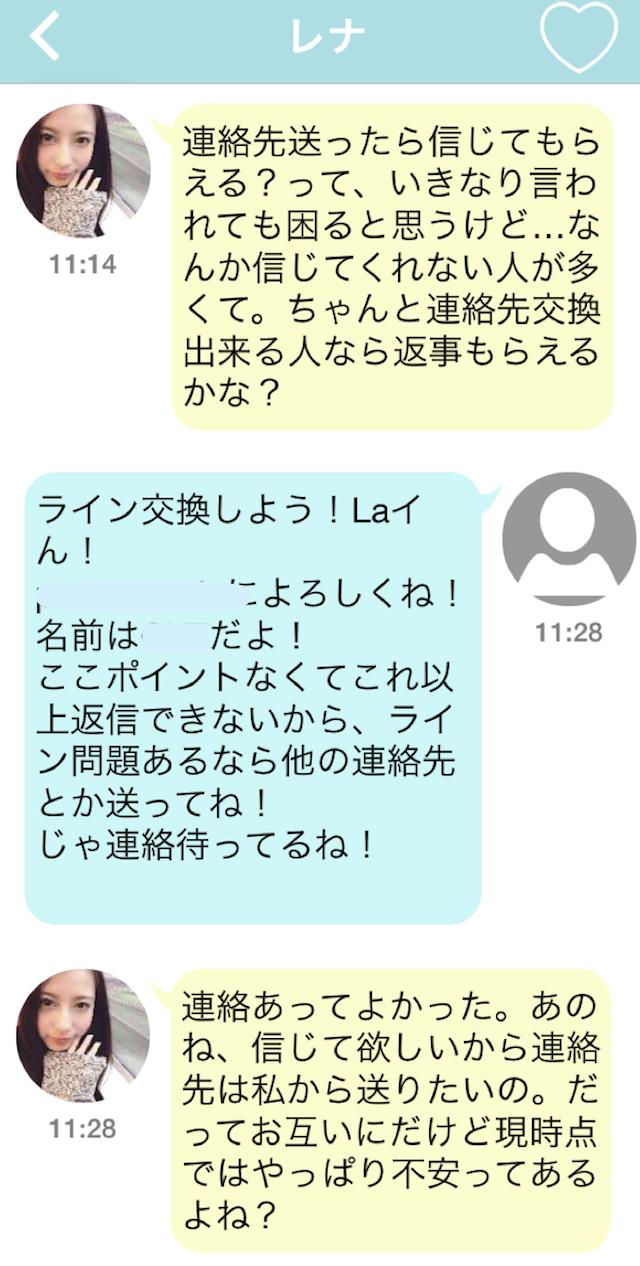 ひまトーク_アプリ11