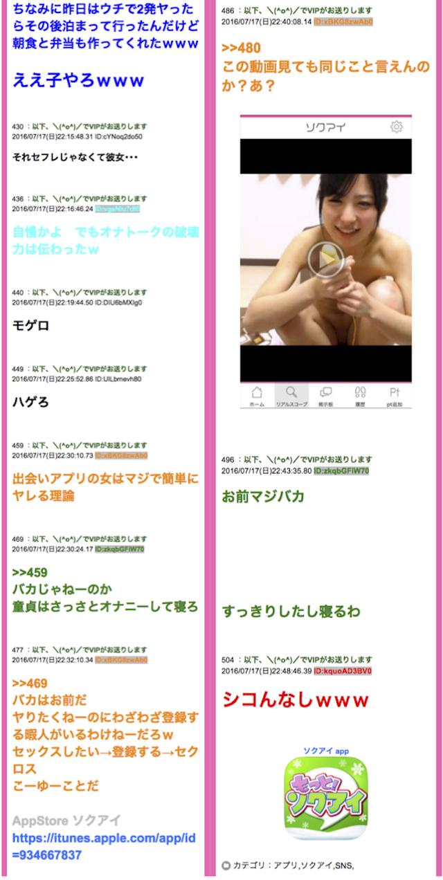 ソクアイ_出会いアプリ4