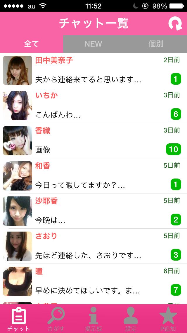 ハピネス_アプリさくら3