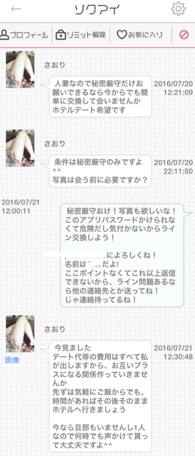 ソクアイ_出会いアプリ8