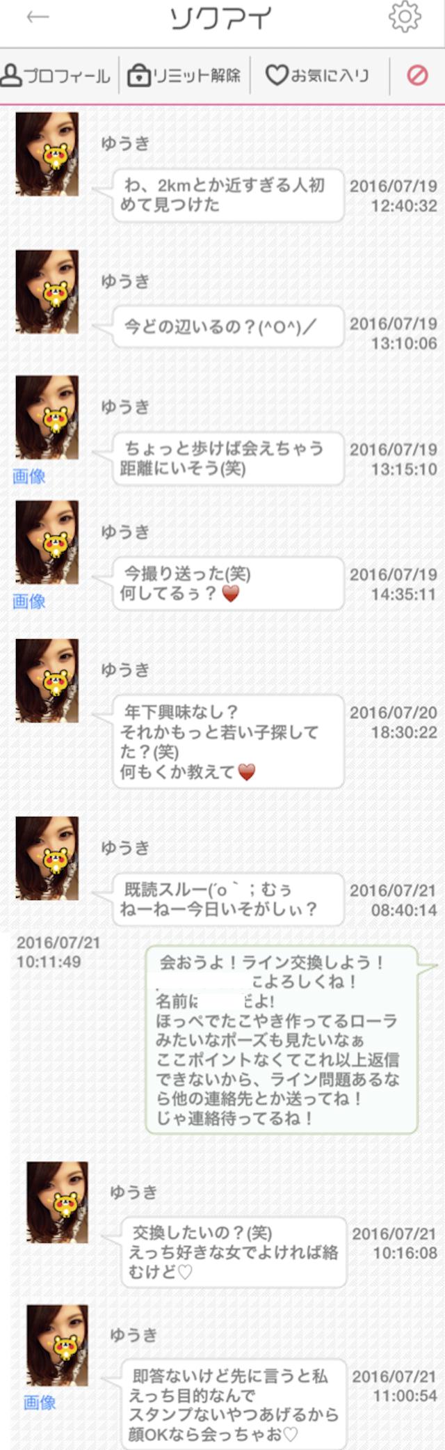 ソクアイ_出会いアプリ6