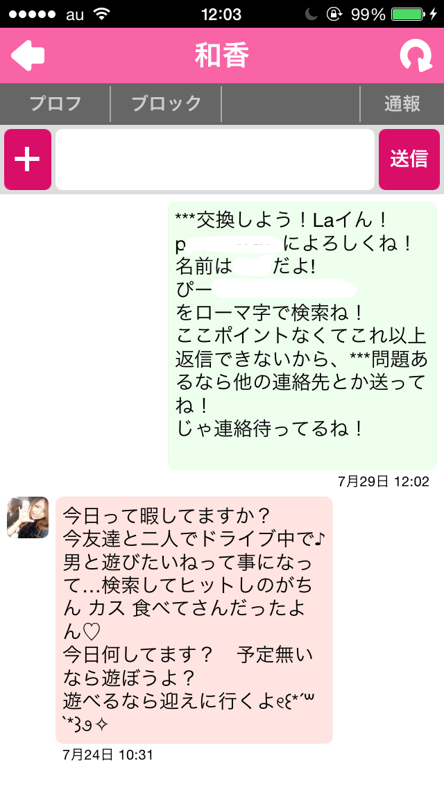 ハピネス_アプリさくら8