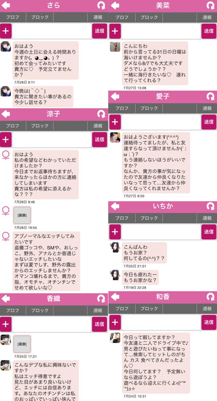 ハピネス_アプリさくら2