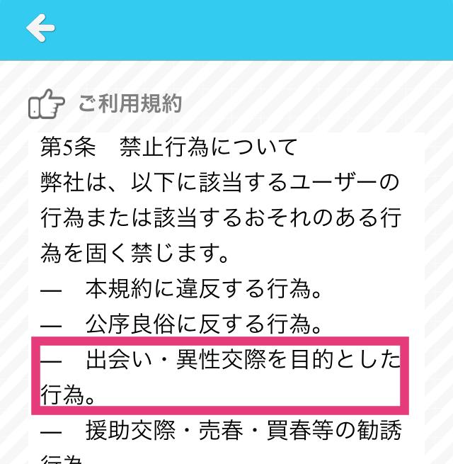 トークスタジオ_アプリ8