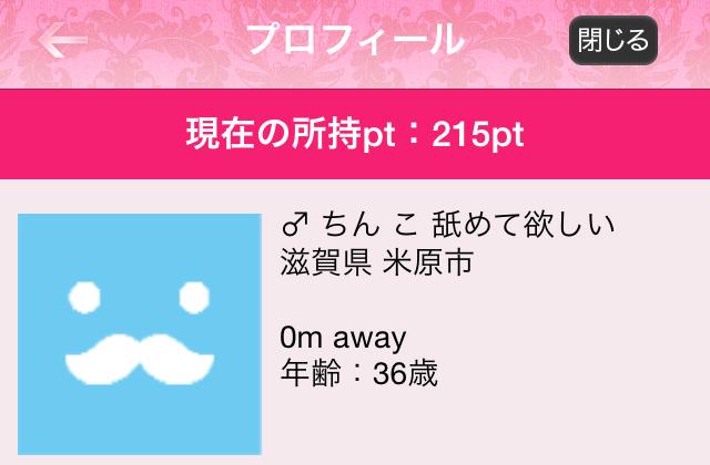 tegamiアプリ6