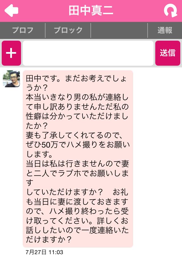 ハピネス_アプリさくら6