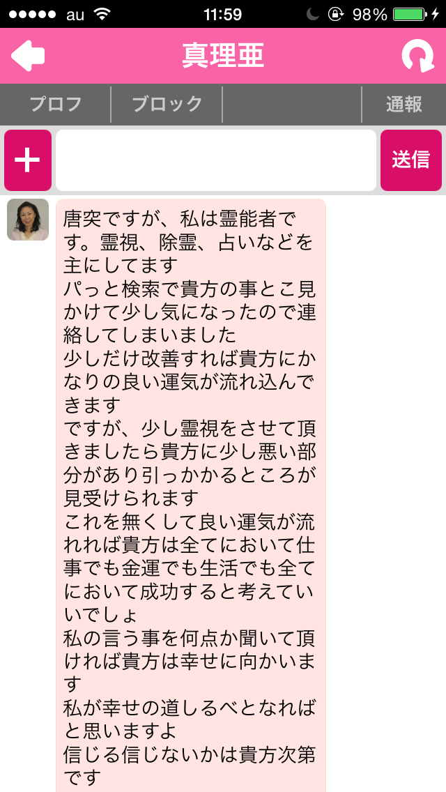 ハピネス_アプリさくら4