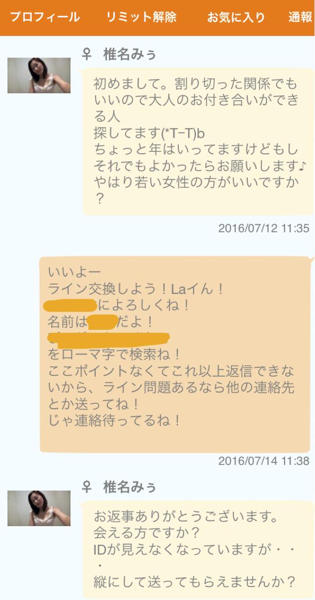 サプリ出会いアプリ4