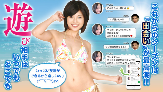 夏出会いアプリ1
