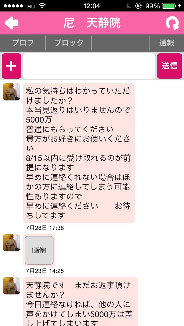 ハピネス_アプリさくら9