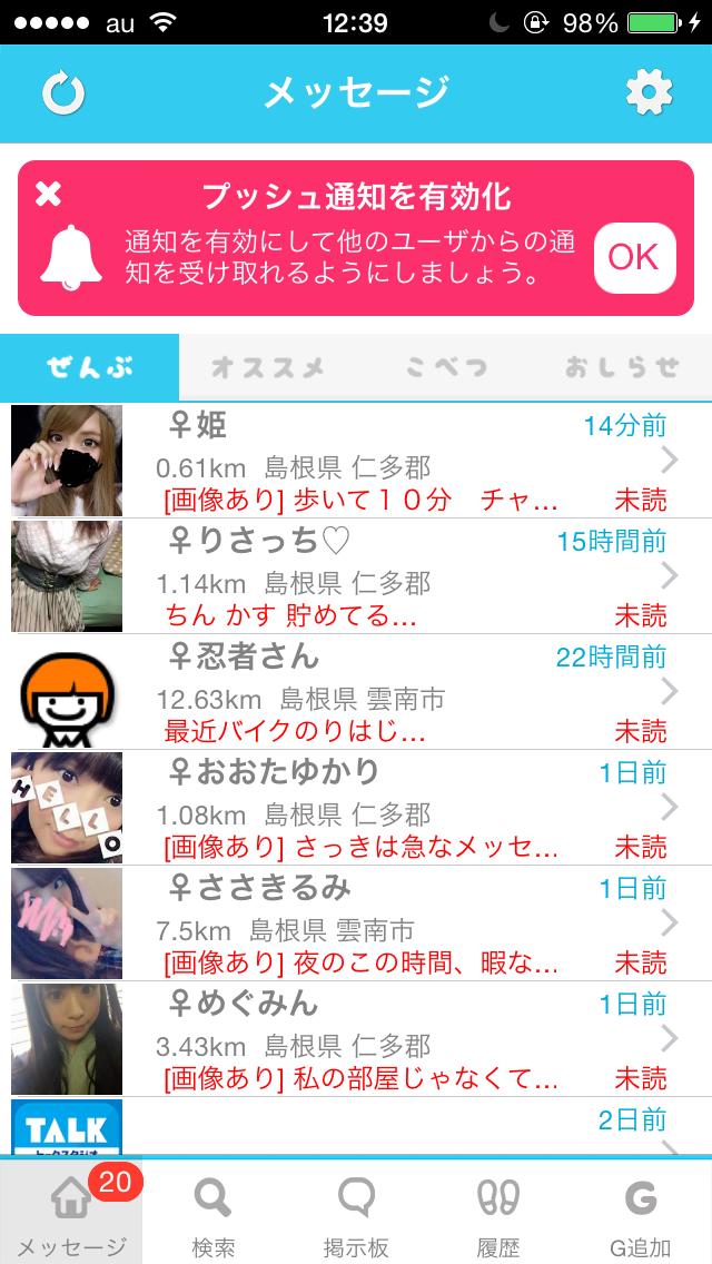 トークスタジオ_アプリ6