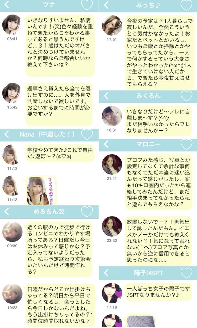 ひまトーク_アプリ2
