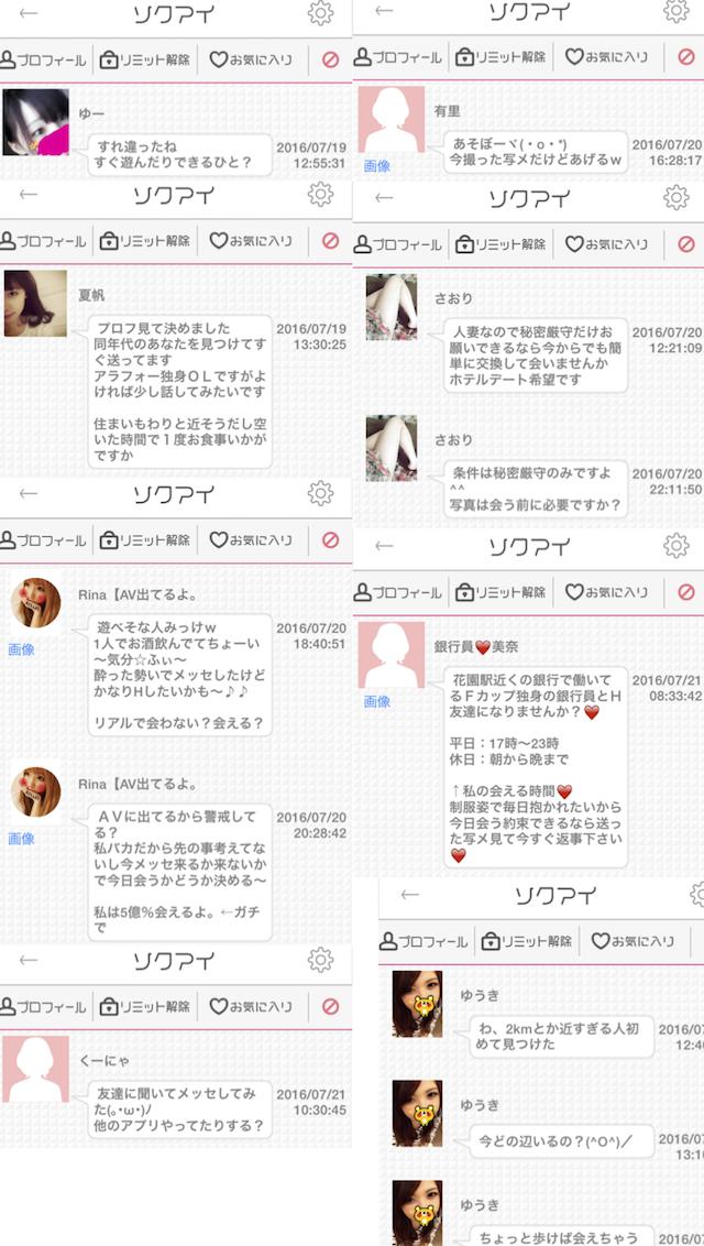 ソクアイ_出会いアプリ5