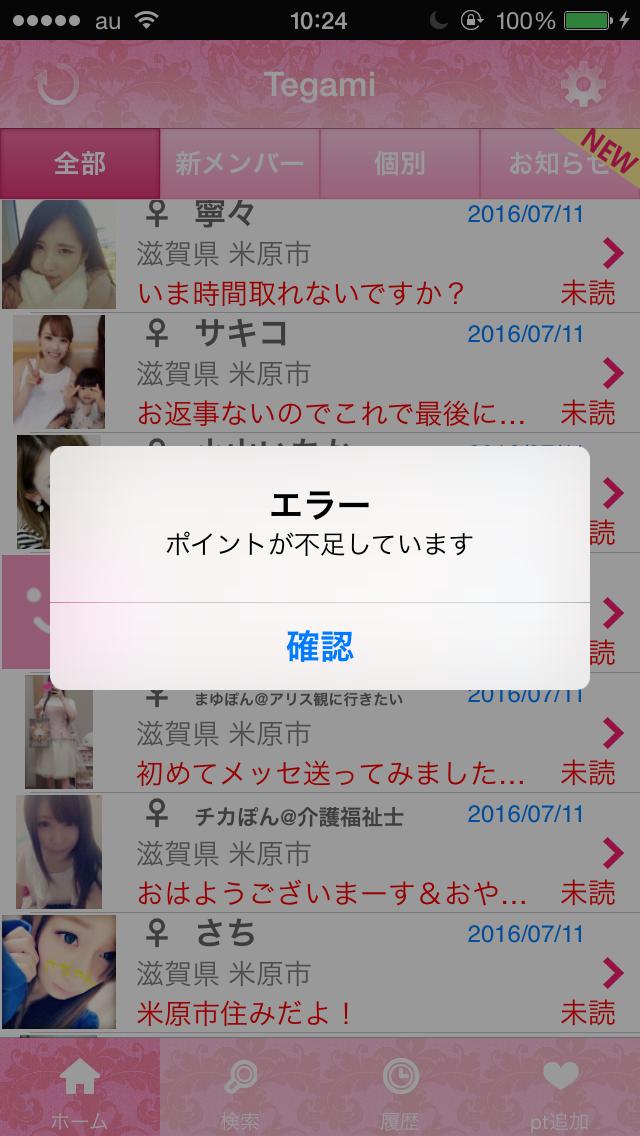 tegamiアプリ12